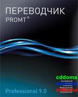 PROMT Professional 9.5, ГИГАНТ